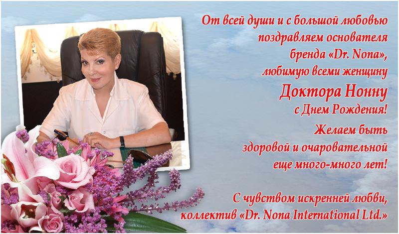 Поздравления с днем рождения врачу-женщине